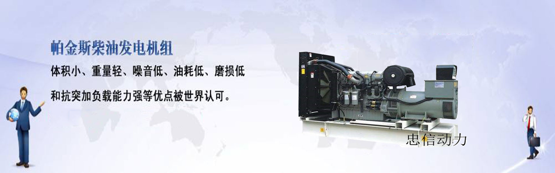 海南发电机